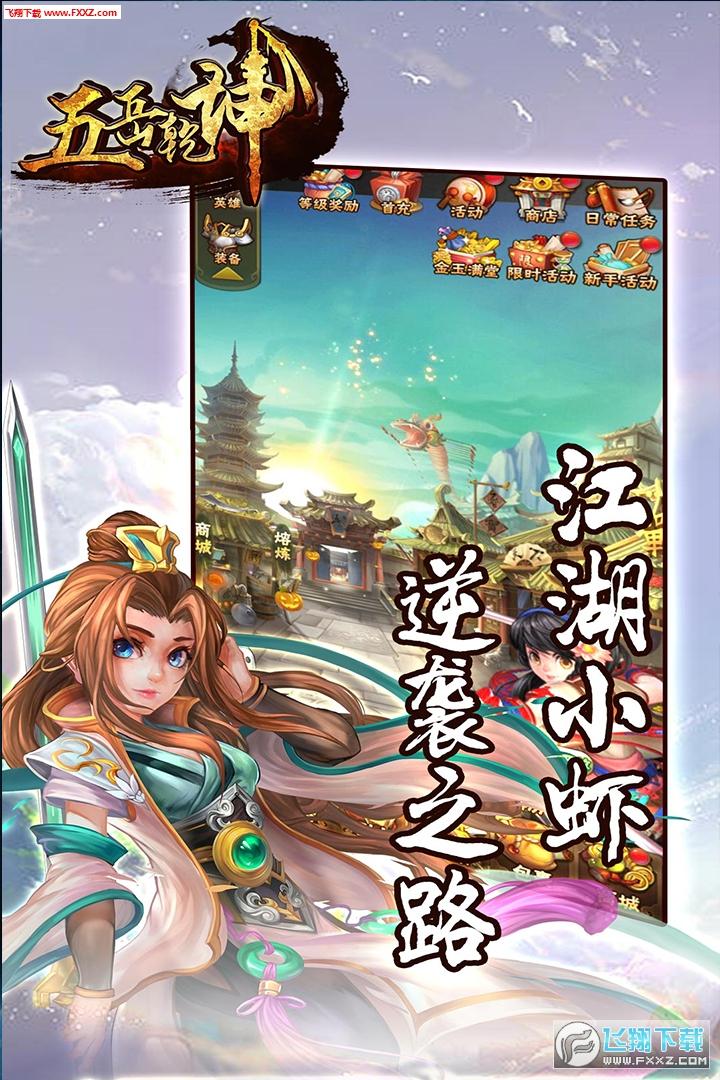 五岳乾坤侠骨柔情安卓版1.2.0截图2