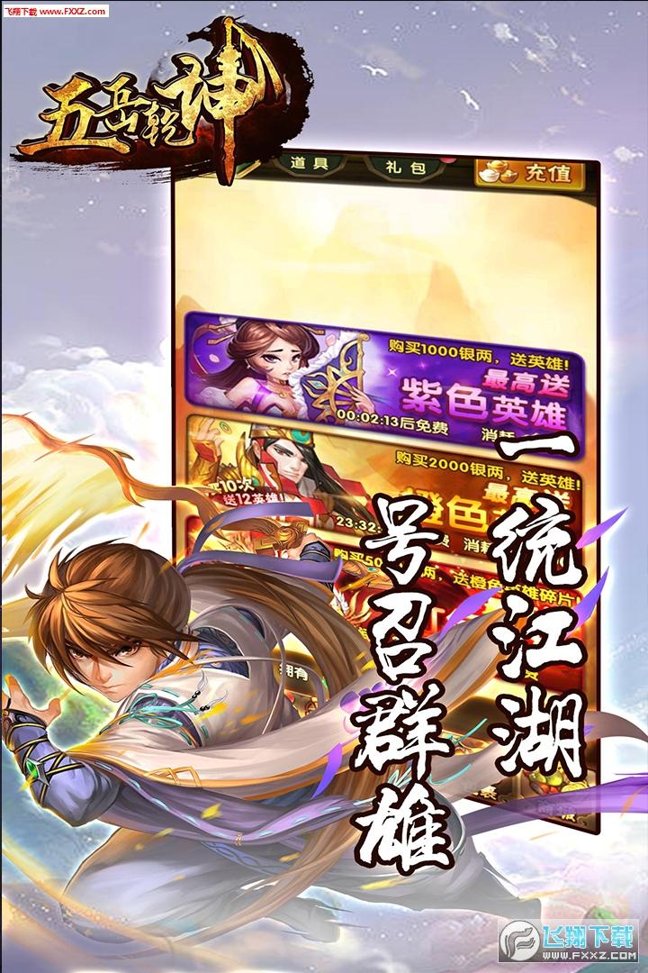 五岳乾坤侠骨柔情安卓版1.2.0截图3