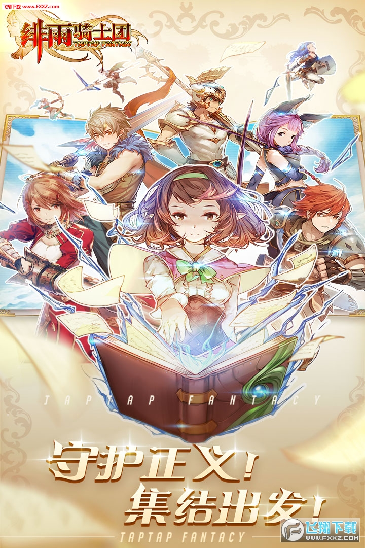 绯雨骑士团游戏1.0.0截图0