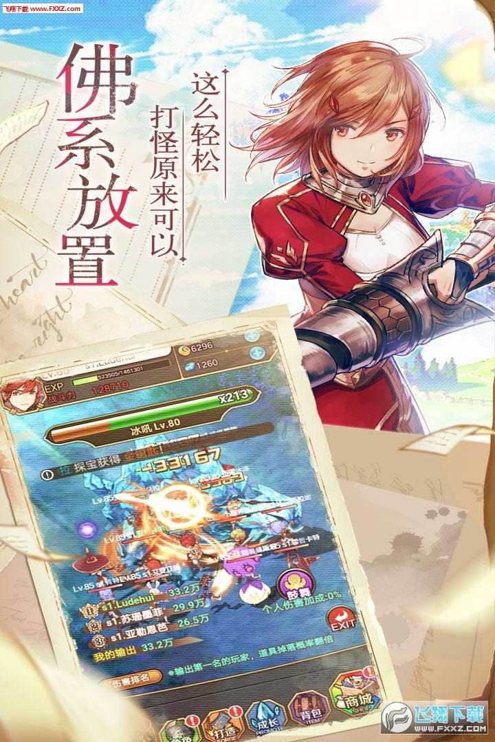 绯雨骑士团游戏1.0.0截图3