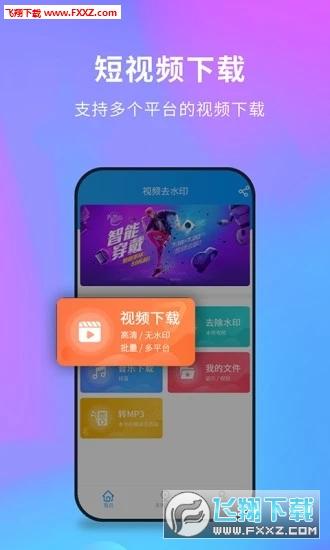 视频去水印app手机版v2.0.0截图0