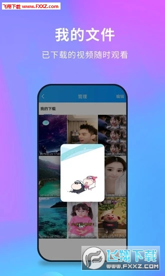 视频去水印app手机版v2.0.0截图1