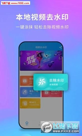 视频去水印app手机版v2.0.0截图2