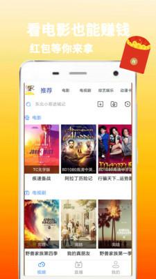 悟空视频app安卓版1.0截图1