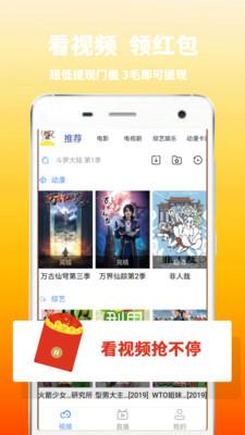 悟空视频app安卓版1.0截图0