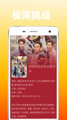 悟空视频app安卓版1.0截图2