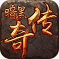 暗黑传奇手游官网安卓版 v1.3.0
