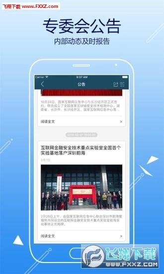 金融服务平台appv2.0.0截图3
