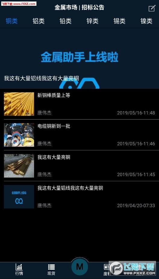 金属助手appv1.2.4截图2