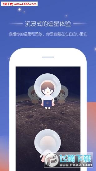 饭饭星球app安卓版v1.1.2截图1