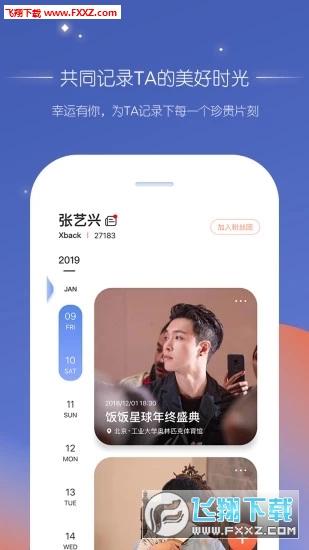 饭饭星球app安卓版v1.1.2截图2