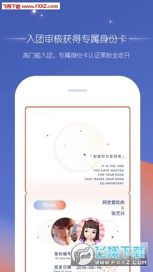 饭饭星球app安卓版v1.1.2截图3