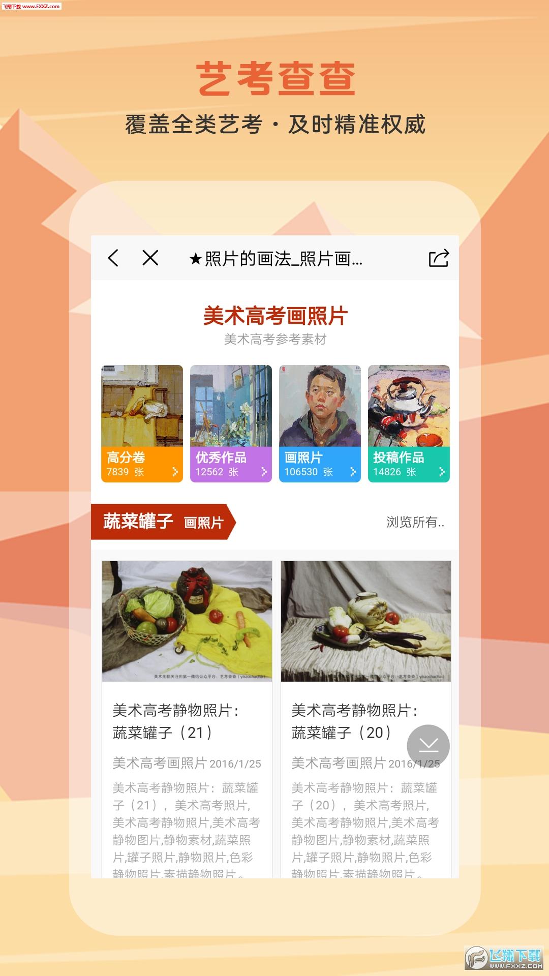 艺考查查app1.0.3截图2