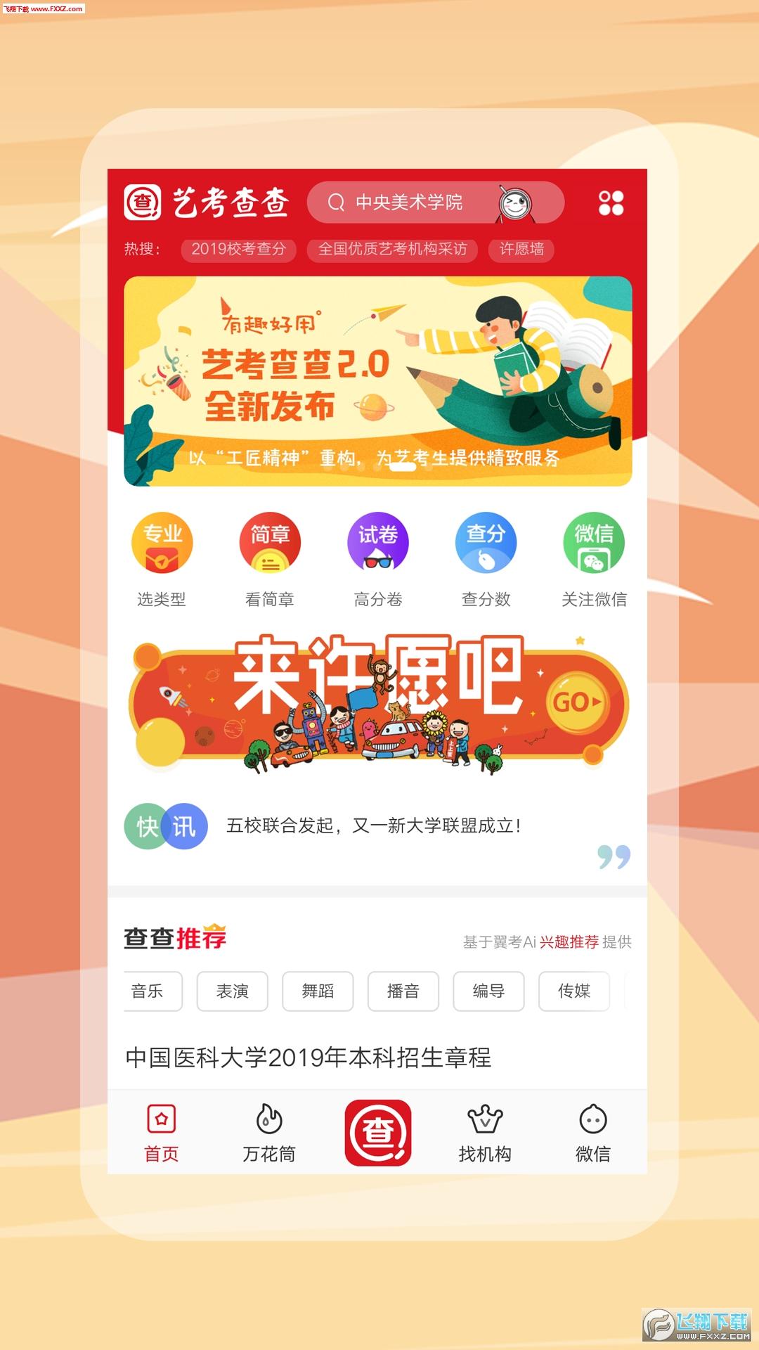 艺考查查app1.0.3截图3
