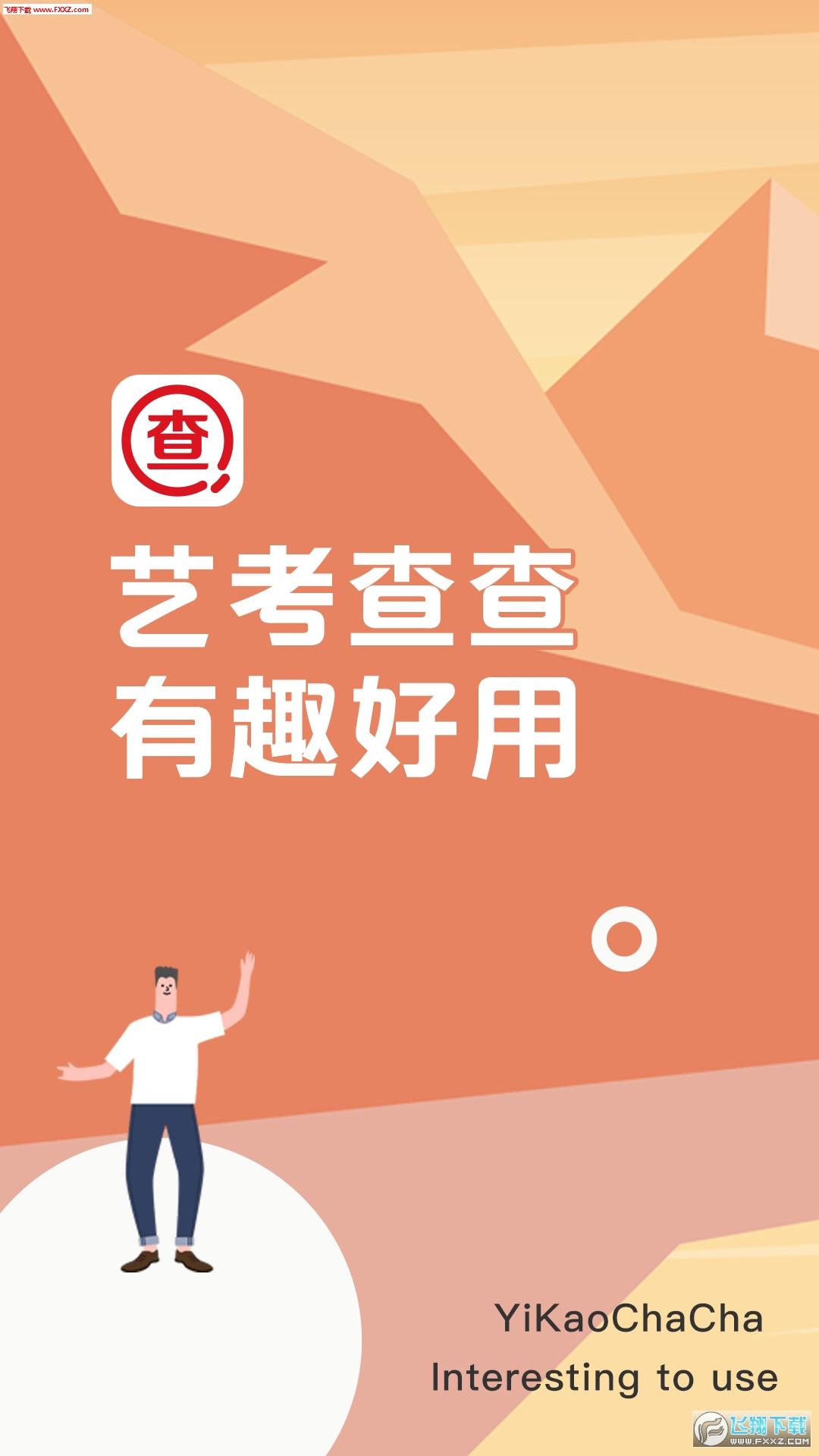 艺考查查app1.0.3截图1