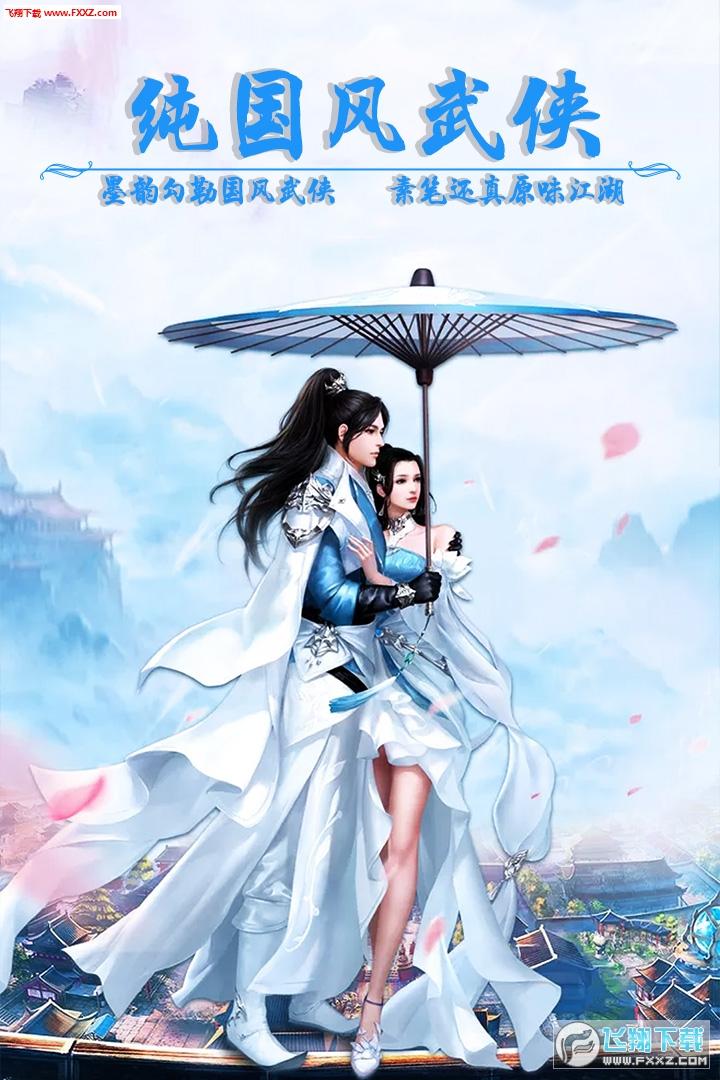 倚天群侠传官方手游下载 倚天群侠传安卓版1.3.1下载 飞翔下载