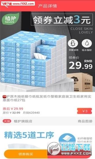 券淘省钱app安卓版v1.0.3截图0