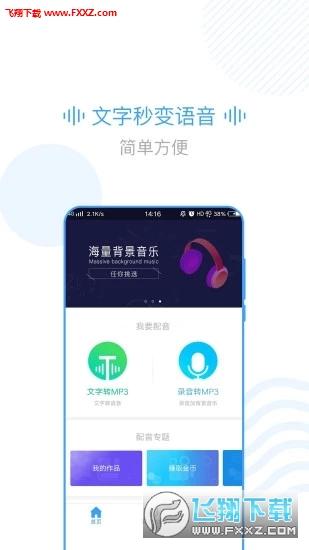 培音app安卓版v2.0.1061截图0