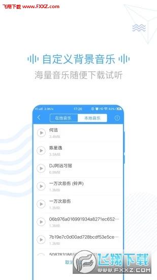 培音app安卓版v2.0.1061截图1