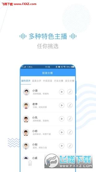 培音app安卓版v2.0.1061截图2