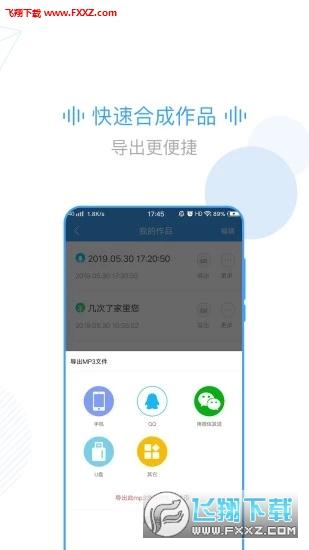 培音app安卓版v2.0.1061截图3