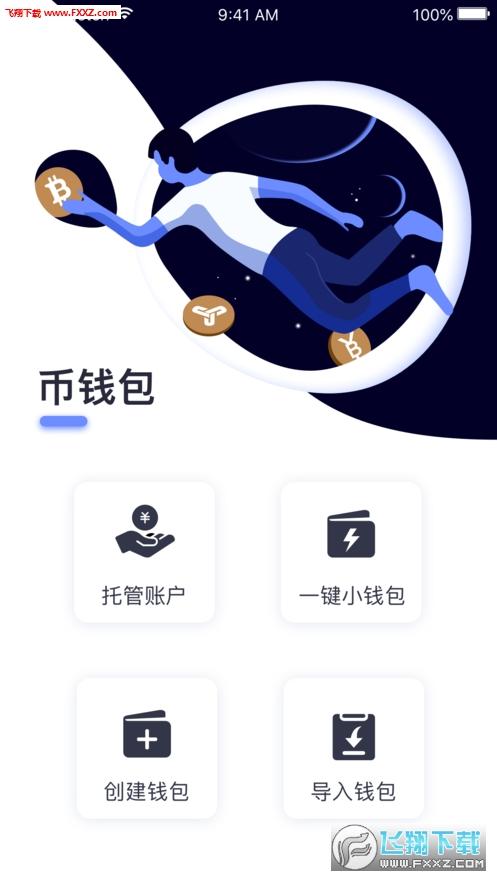 币钱包appv2.0.9截图0