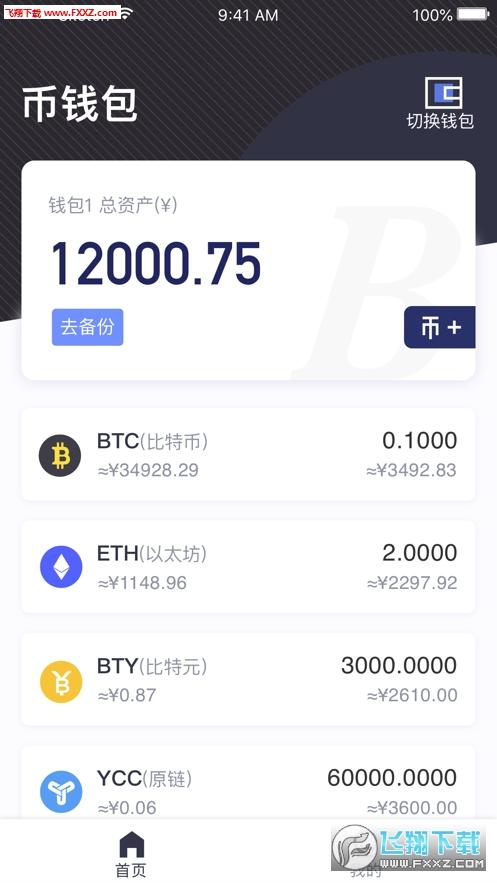 币钱包appv2.0.9截图1