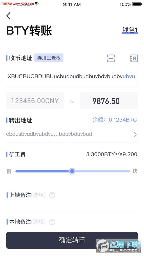 币钱包appv2.0.9截图2
