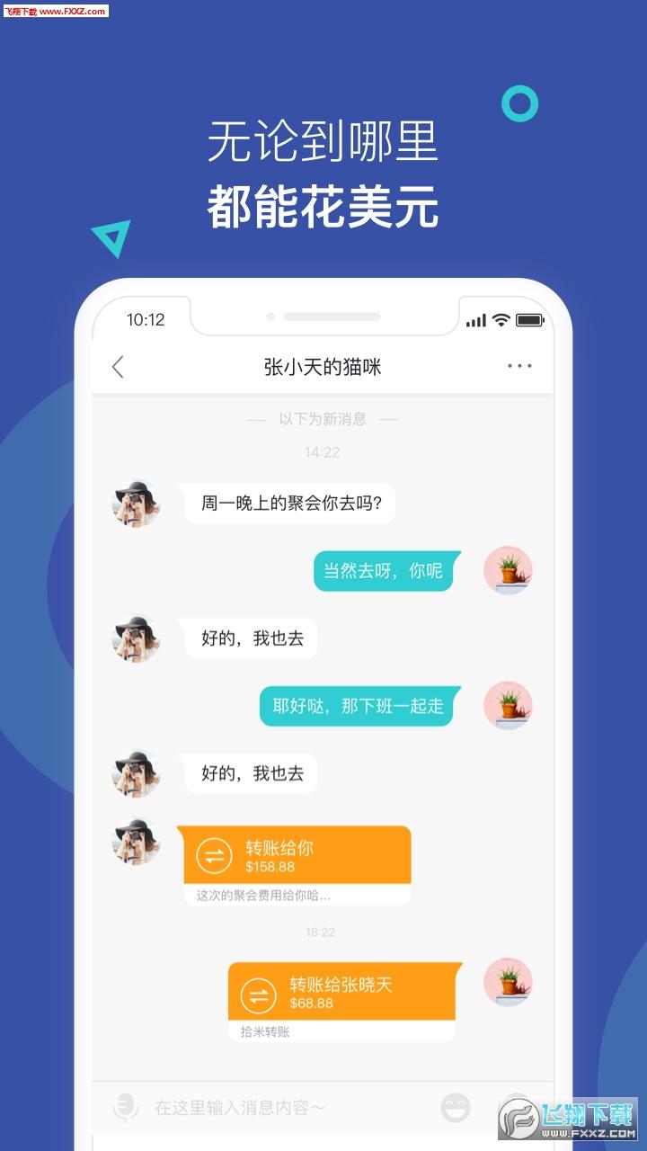 拾米app官方版1.0.8截图0