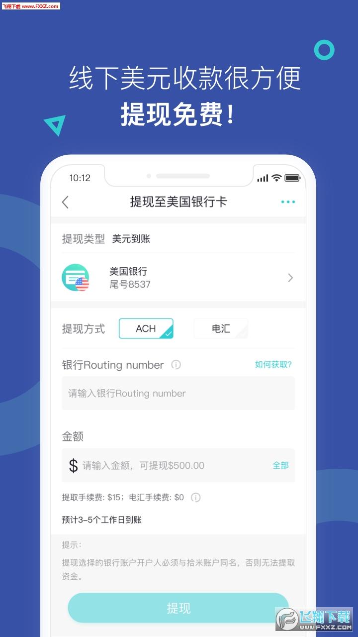 拾米app官方版1.0.8截图1