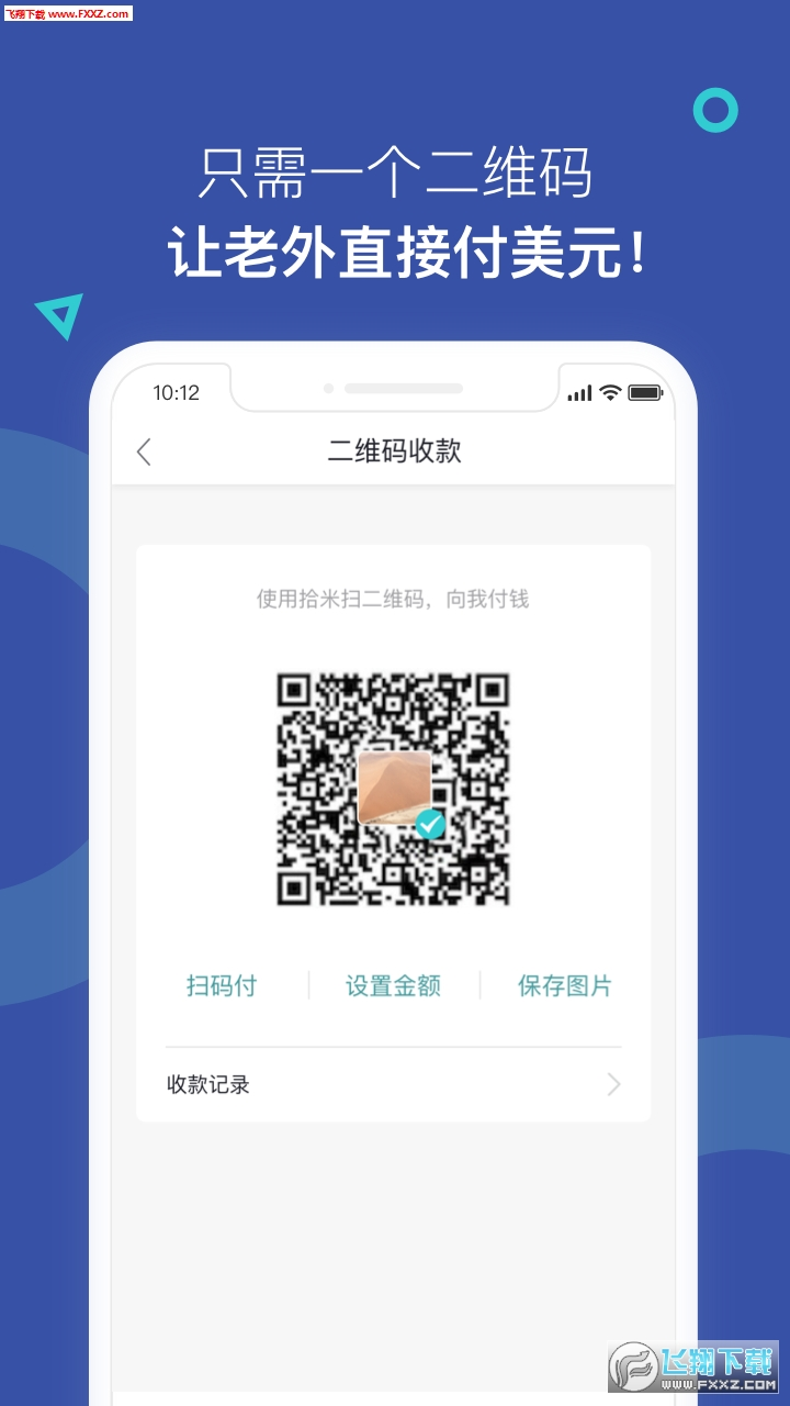 拾米app官方版1.0.8截图2
