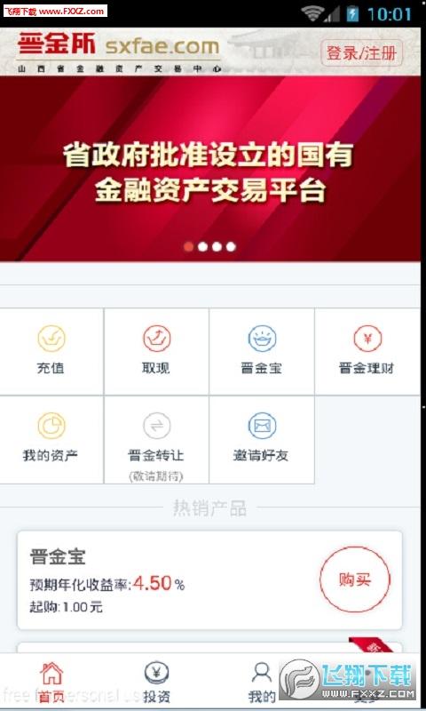 �x金所app2.2.9截�D0