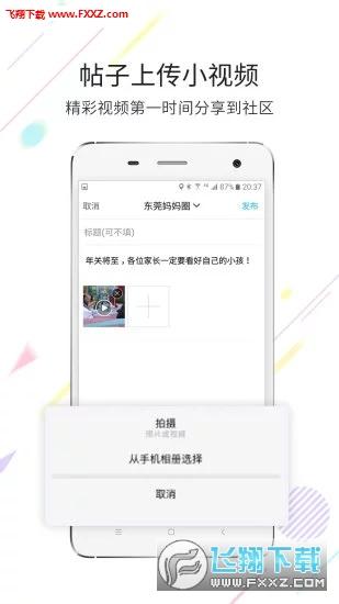 东莞论坛appv4.0.1截图0