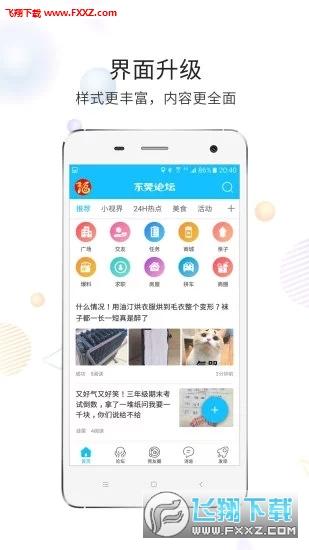 东莞论坛appv4.0.1截图2