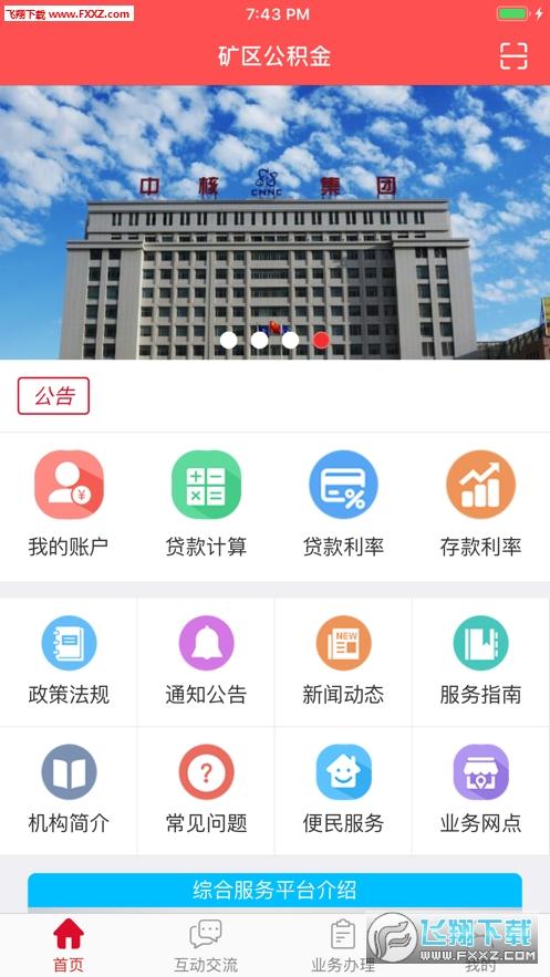 矿区公积金app安卓版v3.1.0截图0