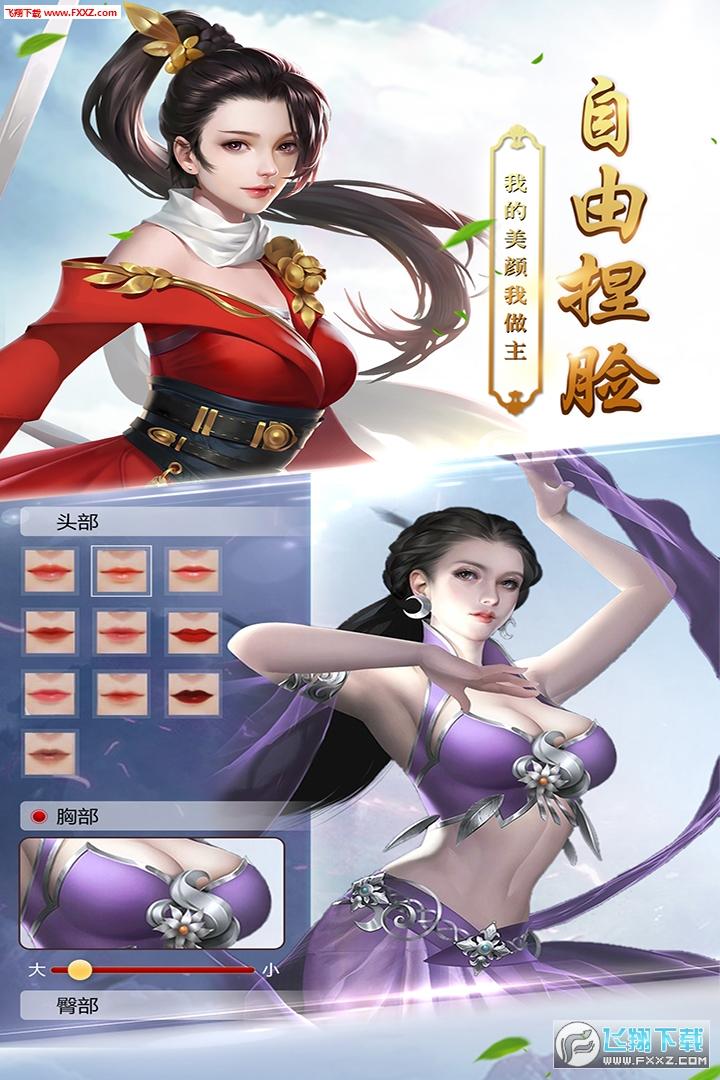 天命传说手游果盘版1.2截图2