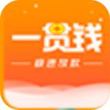 一贯钱最新app 1.0