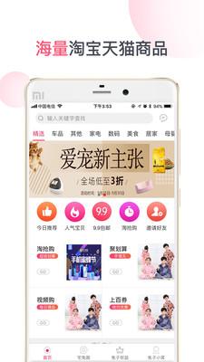 宅兔app1.1.4截图3
