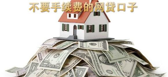 免手续费的贷款软件_没有手续费的网贷_手续费低的贷款