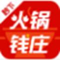 火锅钱庄口子 v1.0