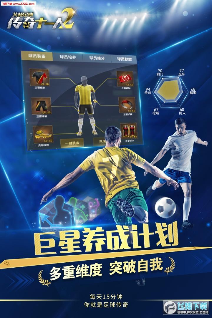 艾特足球官方版0.12.0截图1