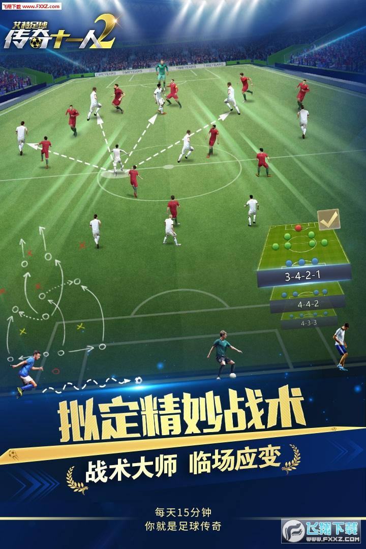 艾特足球官方版0.12.0截图2