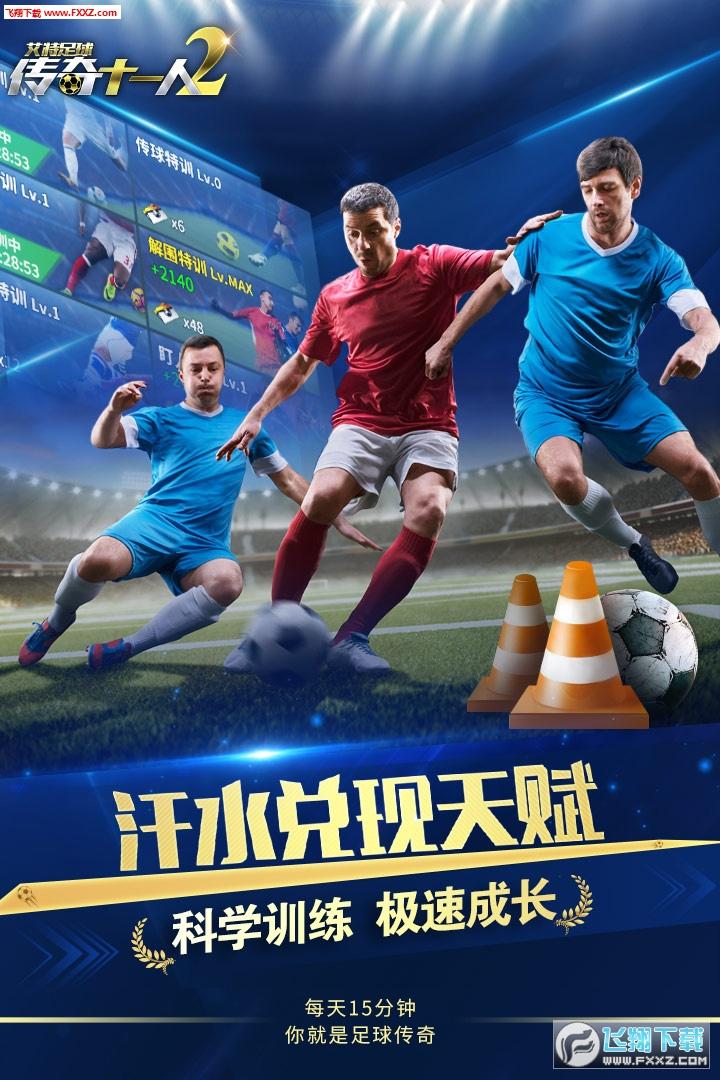 艾特足球官方版0.12.0截图3