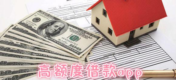 高额度的贷款app_高额度的借款app