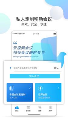 飞鸽视讯app官方版1.0.1截图0