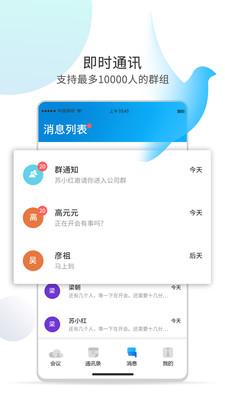 飞鸽视讯app官方版1.0.1截图1
