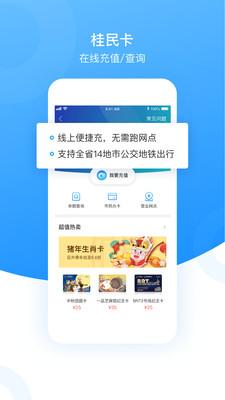 桂民生活app官方版2.1.0截图0