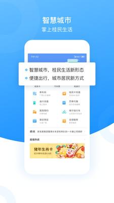 桂民生活app官方版2.1.0截图2