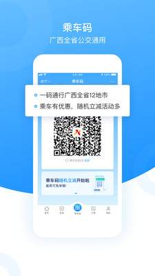 桂民生活app官方版2.1.0截图3