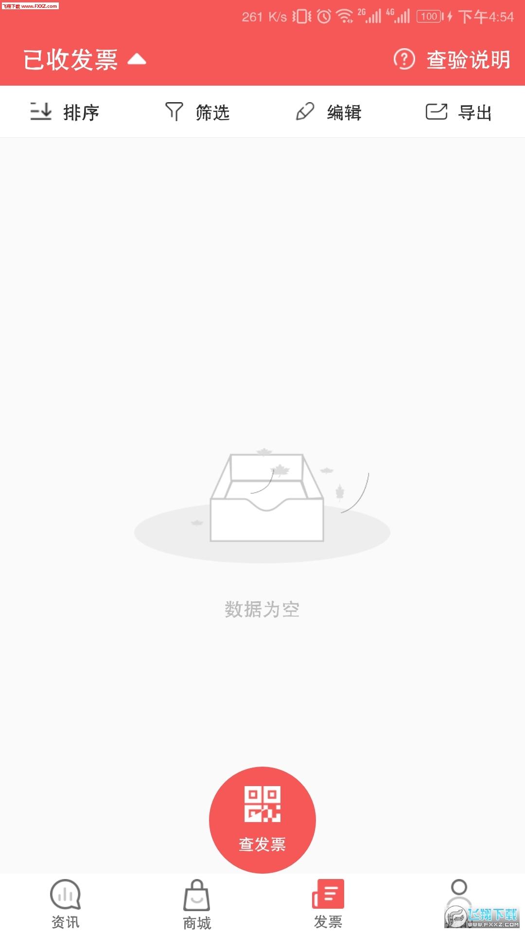 ���精�xapp安卓版4.2.1截�D2